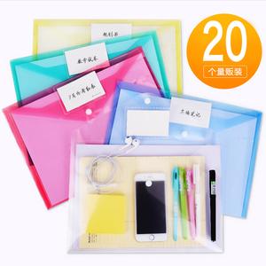 20个装文件袋透明a4塑料加厚票据收纳夹按扣防水公文档案袋资料袋学生用大容量试卷文具袋办公用品批发