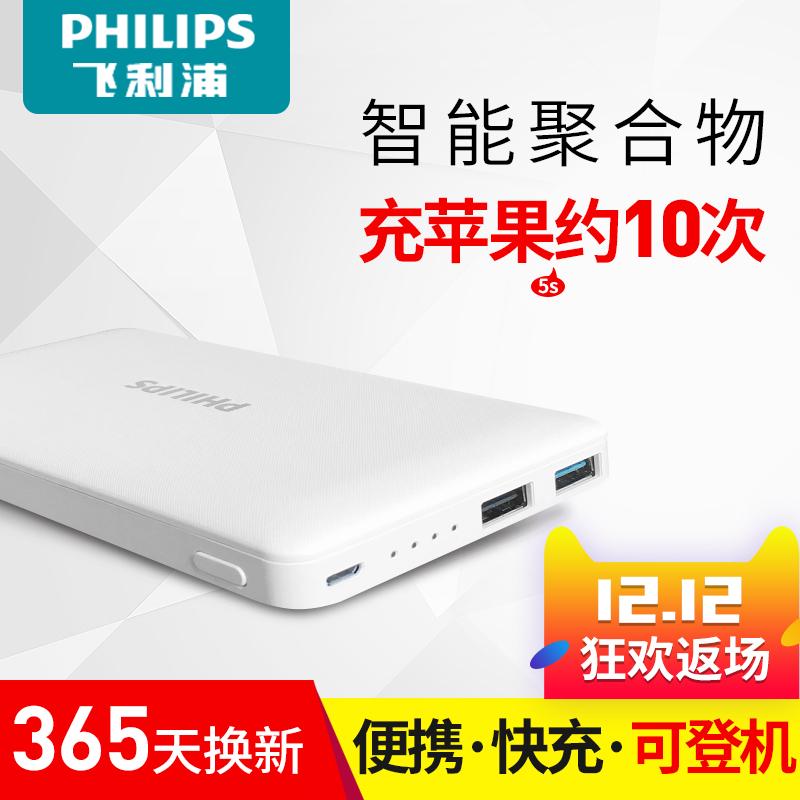 Blueqa/蓝强 飞利浦充电宝20000毫安智能便携苹果华为安卓通用大容量移动电源