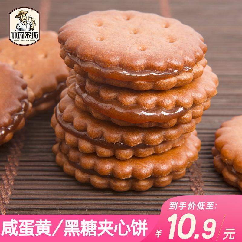休闲农场台湾烘焙工艺馋颜咸蛋黄饼干夹心麦芽黑糖网红零食小圆饼