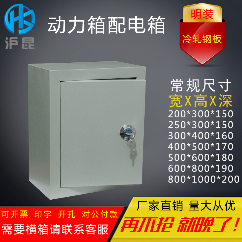 Indoor and outdoor monitoring box distribution box home electric ...