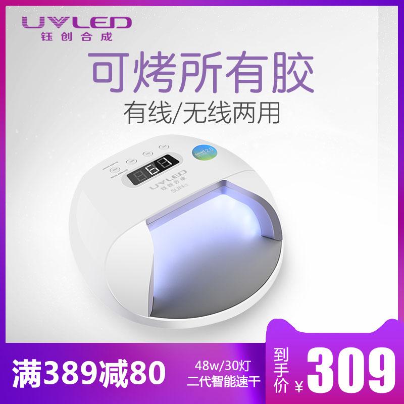 钰创合成sun7智能速干充电式美甲光疗灯蓄电led便携美甲灯48W