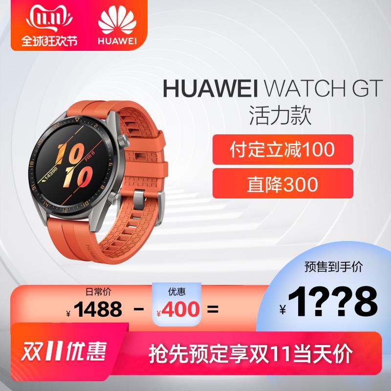 【双11抢先购享多重权益】华为/HUAWEI WATCH GT活力款智能手表 心率监测运动手表