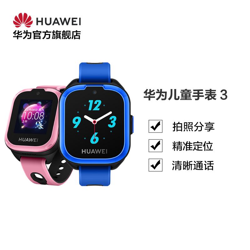 【官方正品】Huawei/华为儿童手表 3 精准定位儿童电话手表 学生儿童手机 一键呼救