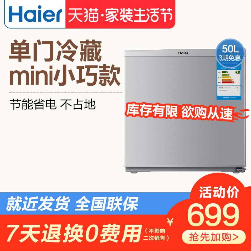 Haier-海尔 BC-50ES mini冰箱 单门冷藏柜 家用 小型 宿舍 50升