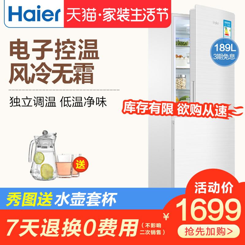 Haier-海尔 BCD-189WDPV电冰箱小型双门式家用风冷无霜两门189升