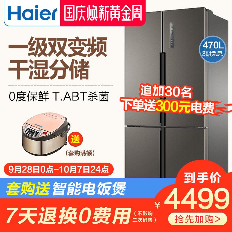 Haier-海尔 BCD-470WDPG四开门冰箱变频无霜十字对开门家用薄一级