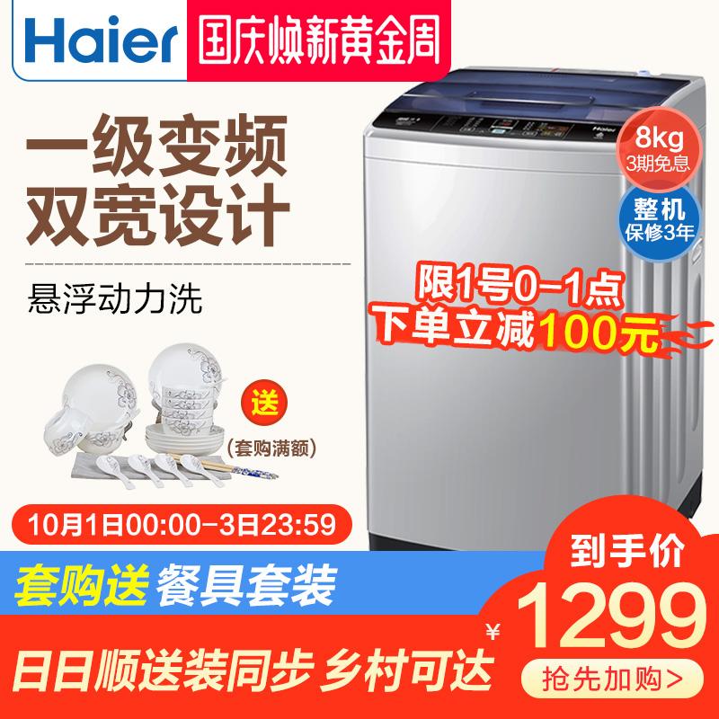 海尔洗衣机全自动节能变频家用波轮8公斤Haier-海尔 EB80BM39TH