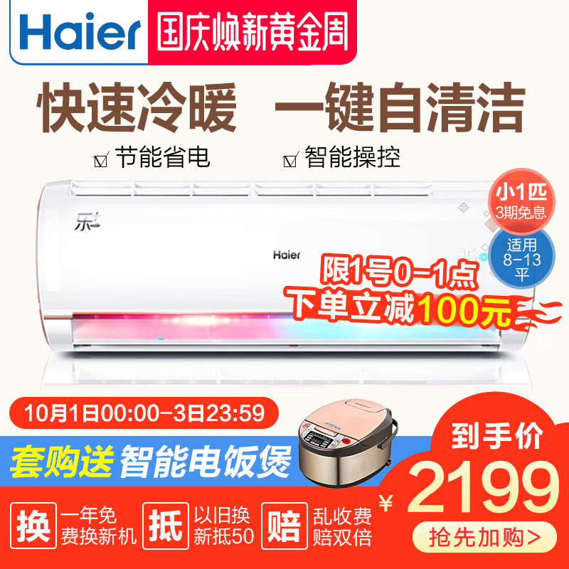 Haier-海尔 KFR-23GW-16TMAAL13U1小空调挂机小1匹冷暖两用家用1p