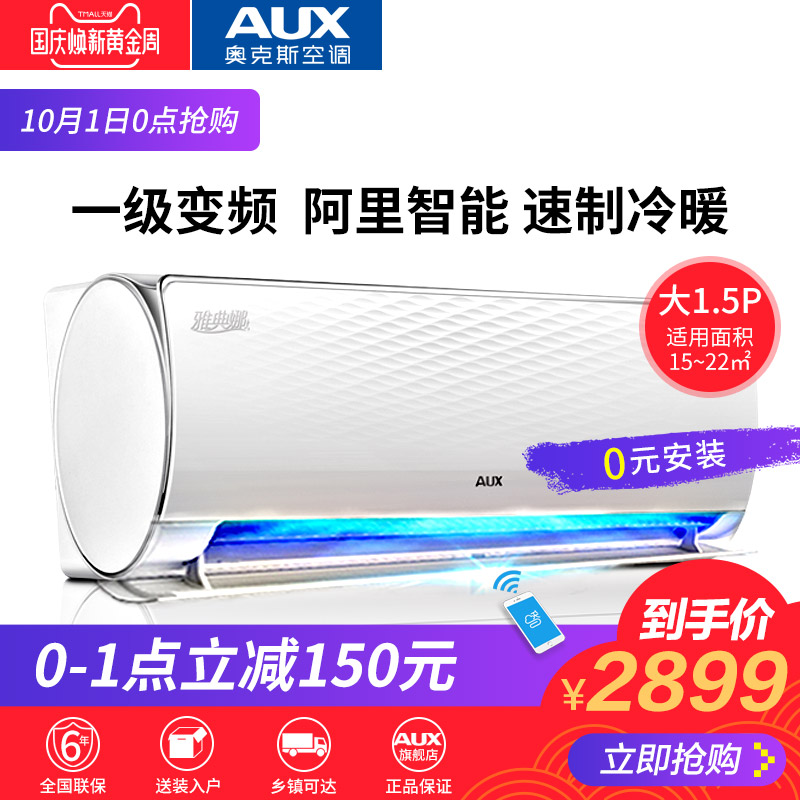 AUX-奥克斯 KFR-35GW-BpNYA19+1大1.5匹冷暖挂机空调变频一级能效