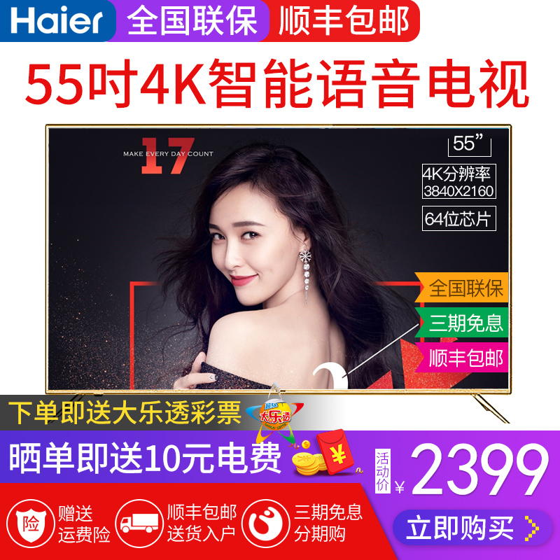 Haier-海尔LS55H520N 4K超高清智能语音电视机55吋液晶平板电视