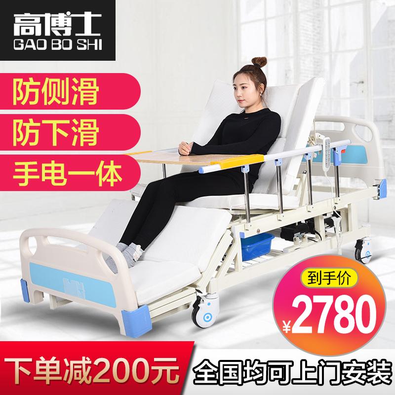 高博士多功能电动护理床家用瘫痪病人老人带便孔电动翻身医疗病床