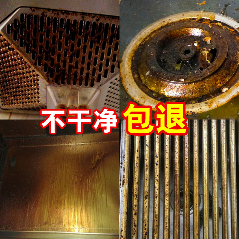 洗抽油烟机强力去污重油厨房除垢多功能泡沫清洁剂家用油污净