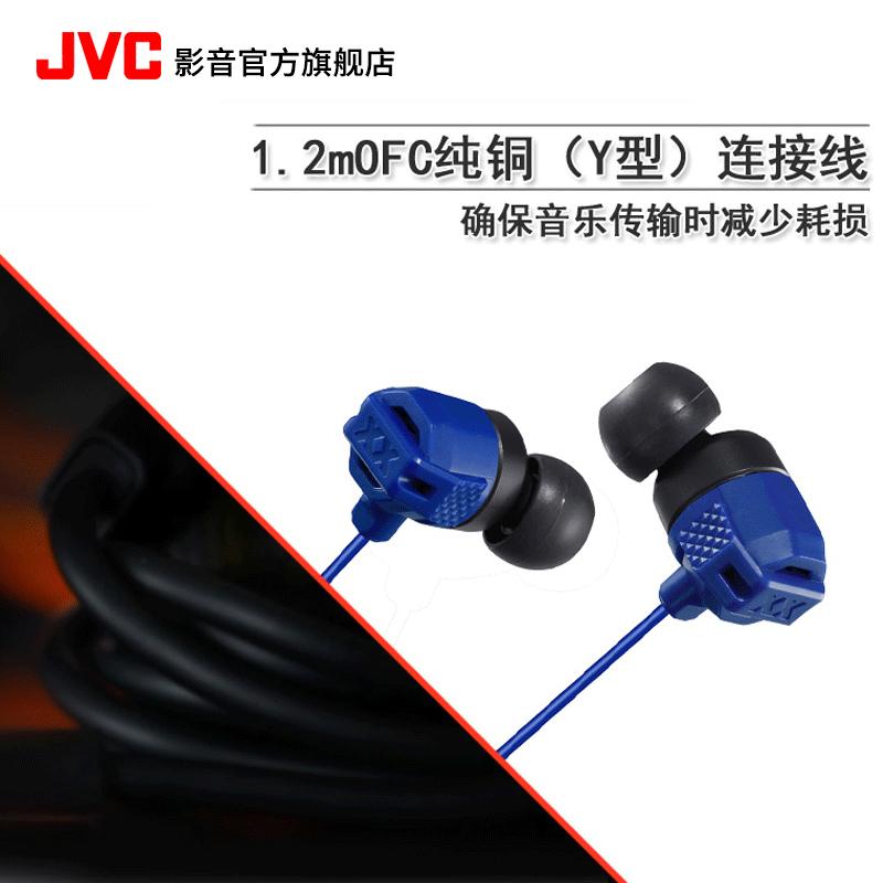 JVC-杰伟世 HA-FX102 耳机入耳式xx重低音hifi发烧级耳麦潮流音乐手机耳塞式通用魔音立体声有线b