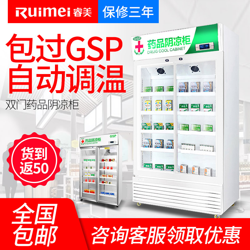 睿美药品阴凉柜冷藏柜GSP认证药房单门双三门风冷展示柜医院冰箱