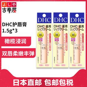DHC唇膏橄榄无色日本蝶翠诗药用护唇膏滋润保湿润唇防干裂 1.5gX3