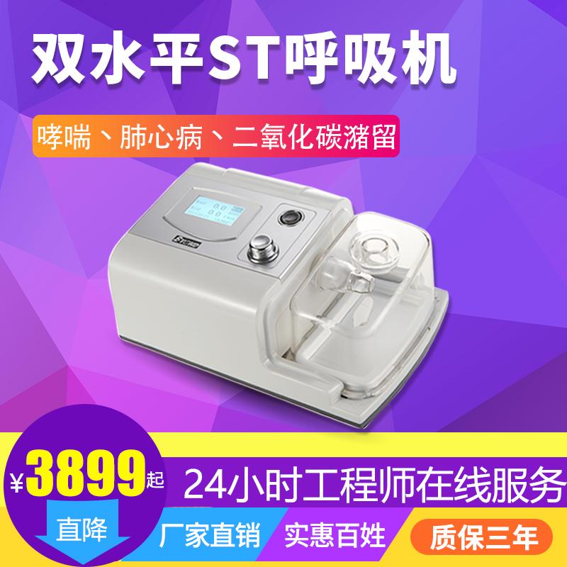 比扬双水平ST25家用呼吸机无创老人医用心肺疾病呼吸器慢阻肺呼噜