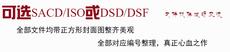 Аудио софт Классического формата dsd без