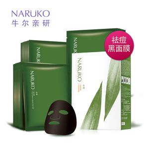【牛尔旗舰店】茶树净肤黑面膜8片