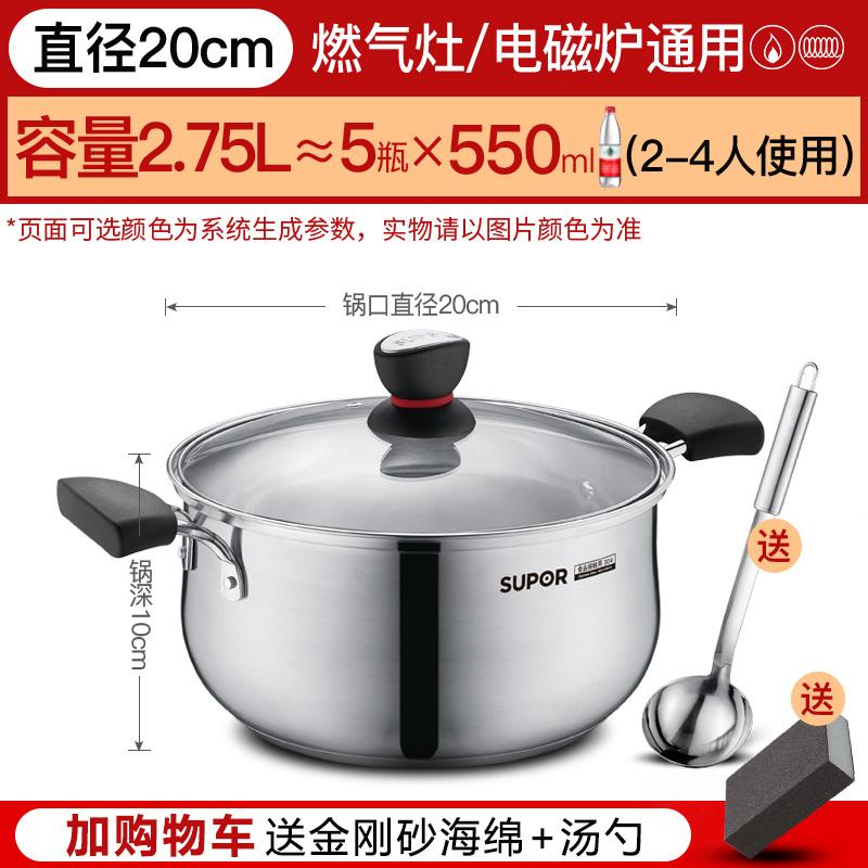苏泊尔 ST22H1 304不锈钢炖锅 20cm 天猫优惠券折后¥69包邮(¥99-30)