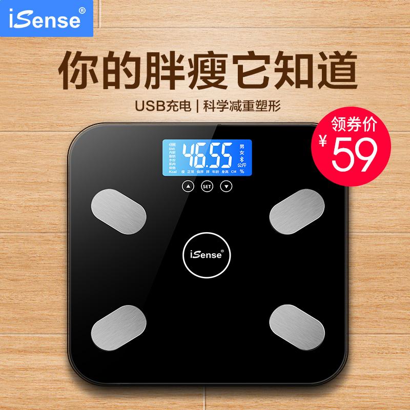 可充电体脂秤智能电子称体重秤家用人体秤精准成人减肥称重测脂肪