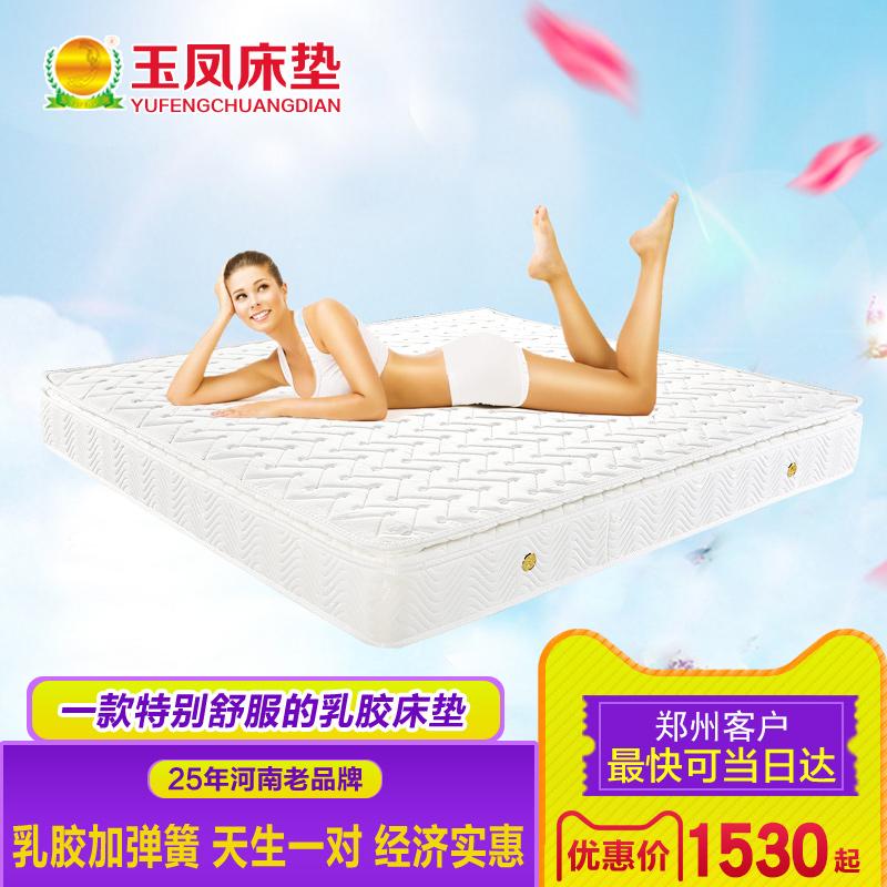 玉凤床垫 天然乳胶床垫1.5m1.8米护脊弹簧床垫定制双人席梦思床垫