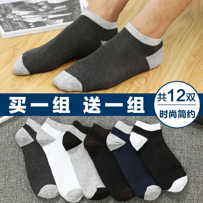 袜子男士棉袜春夏季薄款低帮短袜船袜吸汗短筒运动防臭浅口隐形袜