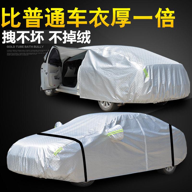 大众新速腾朗逸帕萨特车衣途观L迈腾CC专用汽车罩套防晒防雨加厚