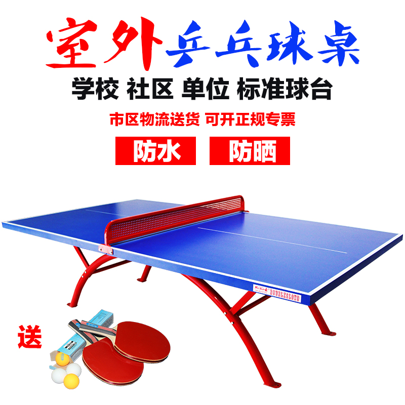 双云室外乒乓球桌SMC户外防雨防水防晒兵乓案子家用标准乒乓球台