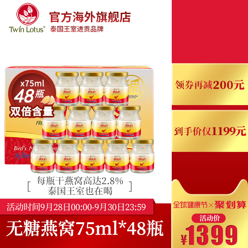 48瓶泰国进口TwinLotus双莲无糖即食燕窝75ml木糖醇 血糖高也能吃