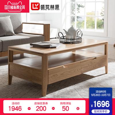 盛世林源全实木茶几小户型北欧原木咖啡桌简约白橡木客厅家具