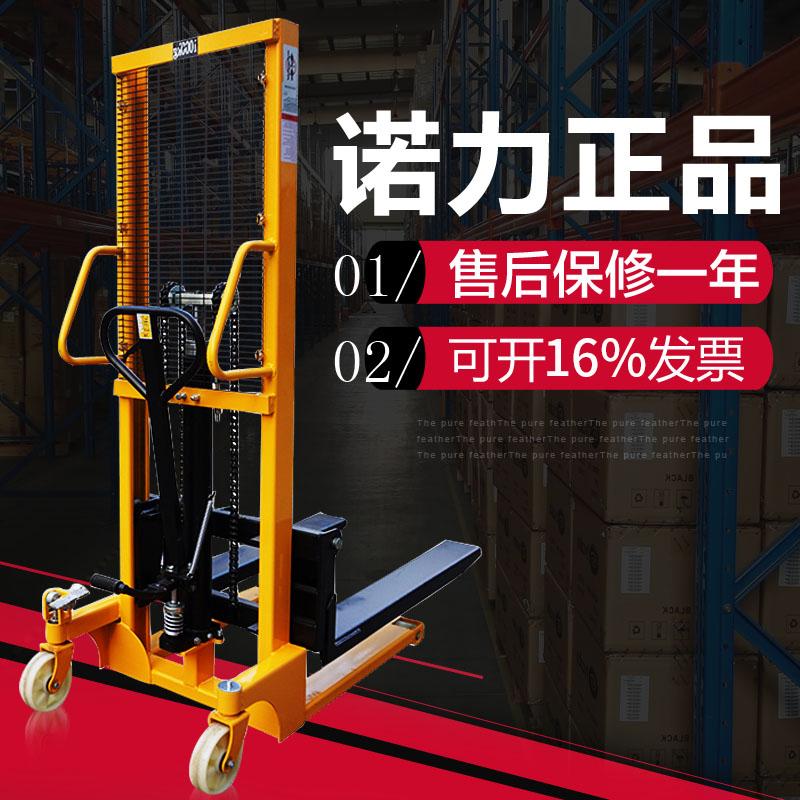 诺力手动液压堆高车托盘升高车装卸车叉车液压搬运车地牛1吨1.5吨