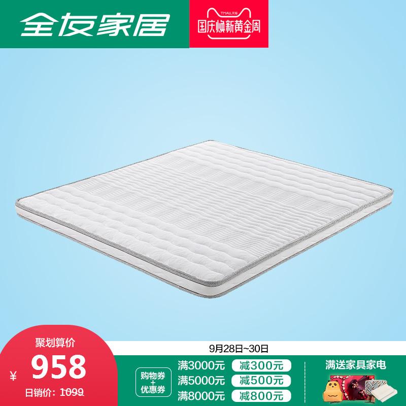 全友家居椰棕床垫1.2-1.5-1.8米学生薄款棕垫偏硬可拆洗105056