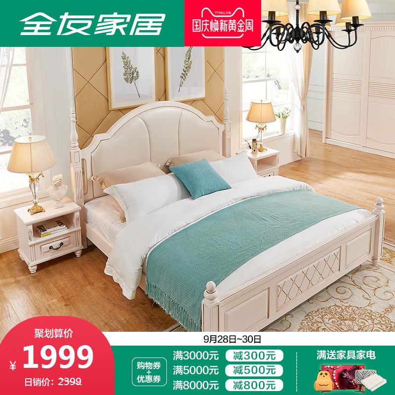 全友家私双人床简约美式板式床主卧室成套家具组合套装床122502A