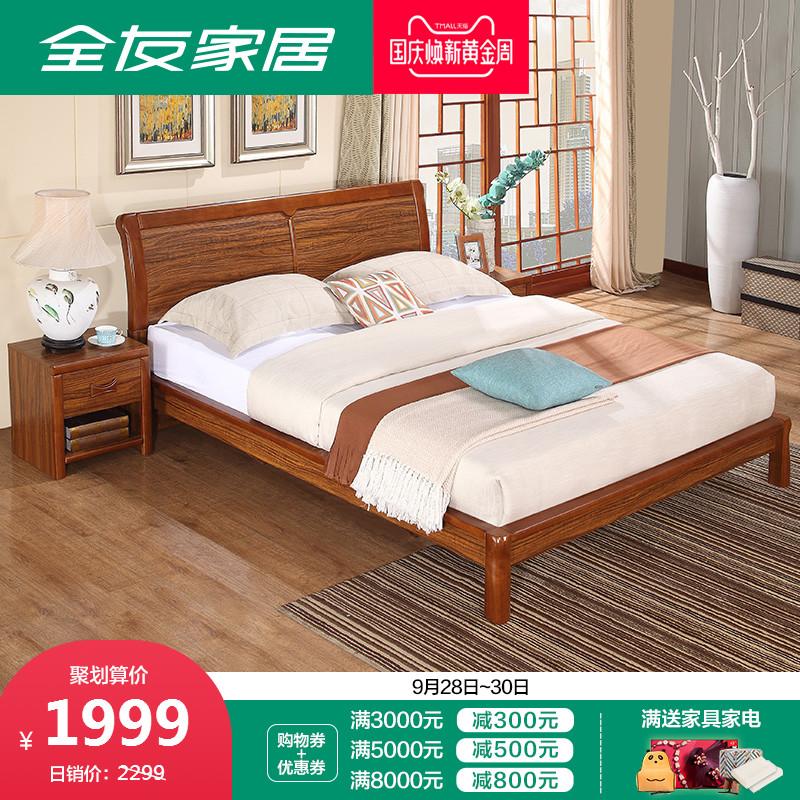 全友家私双人床新中式卧室成套家具组合床带床垫大床板式床121211