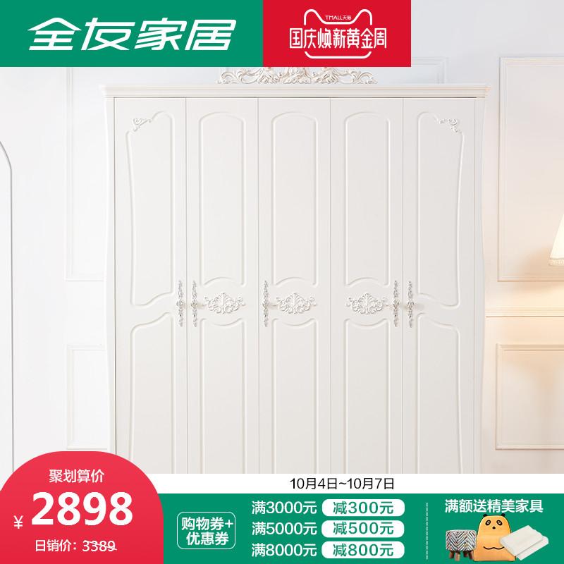 全友家私衣柜卧室四门衣柜欧式五门衣柜 平开门法式大衣柜121515