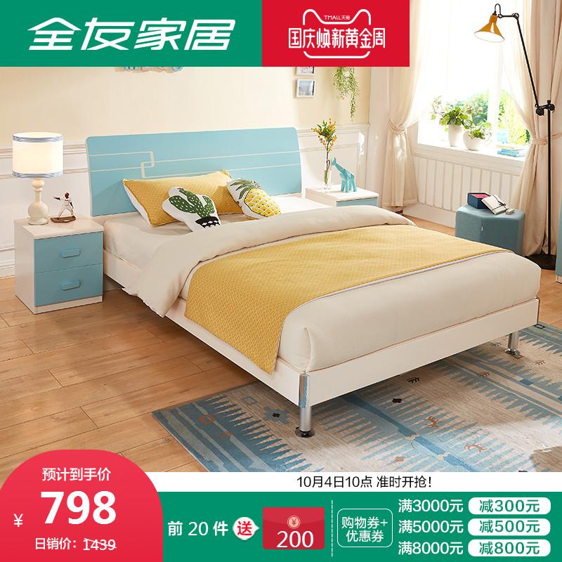 全友家私床现代简约青少年床1.2米1.5米双人床成套家具121311
