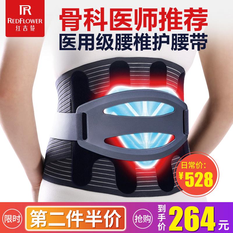 治疗腰椎间盘突出护腰带医用腰间盘腰肌劳损牵引器男女士发热腰托