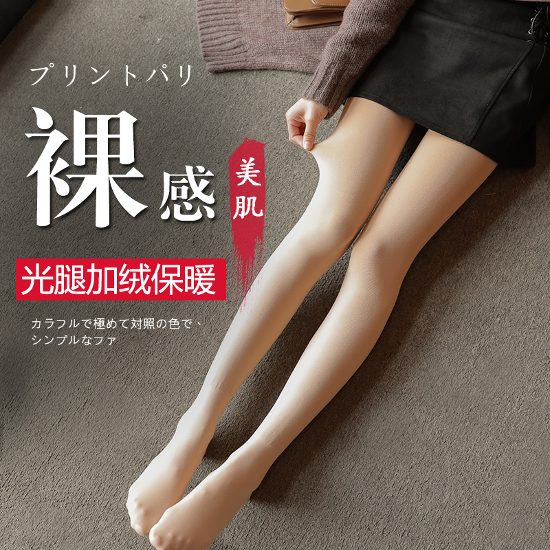 Light leg color leggings female winter outer wear plus thick velvet stockings invisible artifact 2017 new warm tights