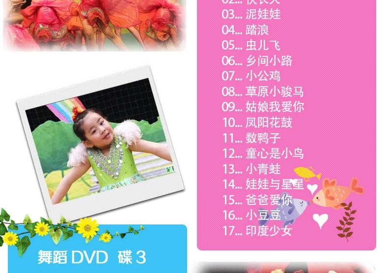 歌曲幼儿园儿歌伴舞蹈教学视频教程光盘dvd光碟片