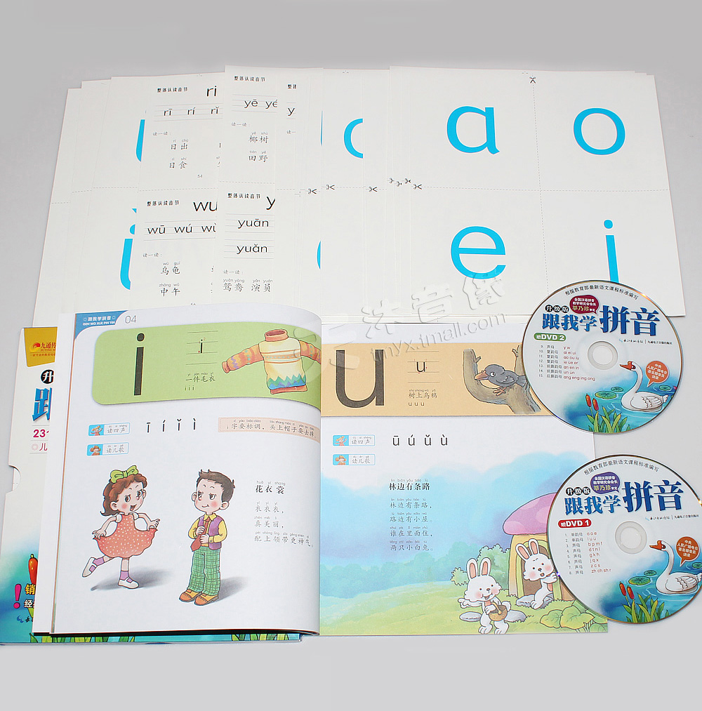 primary school young children with me to learn pinyin rhymes chinese teaching video learning materials book dvd discs discs