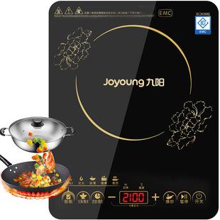 九阳电磁炉池灶家用正品大火力智能