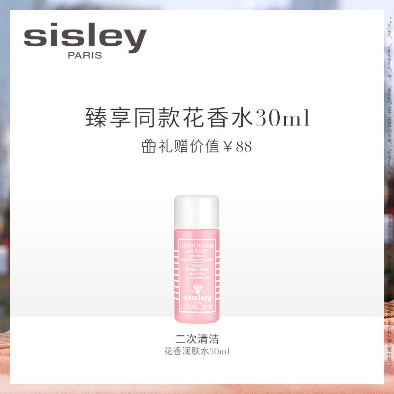 sisley希思黎花香润肤水250ml 保湿补水 温和化妆水 正品保证