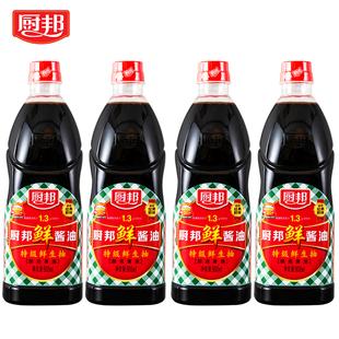 【特级】厨邦鲜酱油生抽900ml*2红烧肠粉炒菜提鲜家用味极鲜豉油