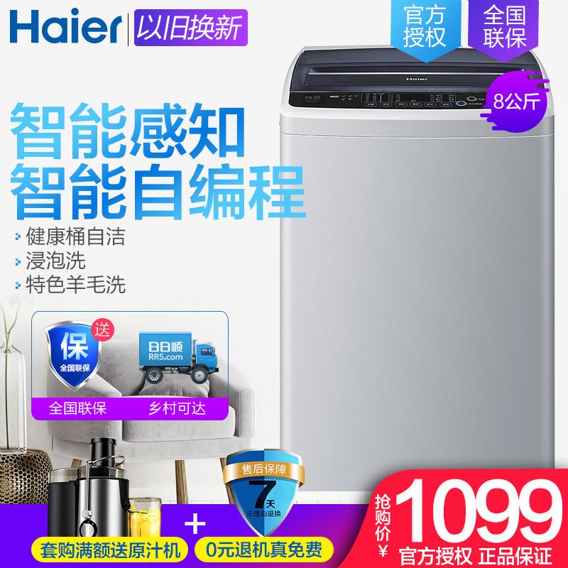 Haier-海尔 EB80M2WH海尔大容量波轮8公斤KG全自动家用甩干洗衣机