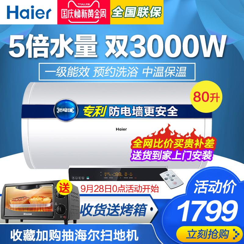 Haier-海尔 EC8003-PT3电热水器80升L速热储水即热式智能一级家用