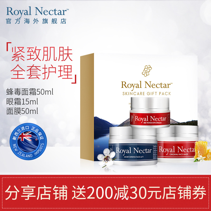 Royalnectar新西兰皇家蜂毒面膜护肤三件套紧致补水保湿爆款 热销