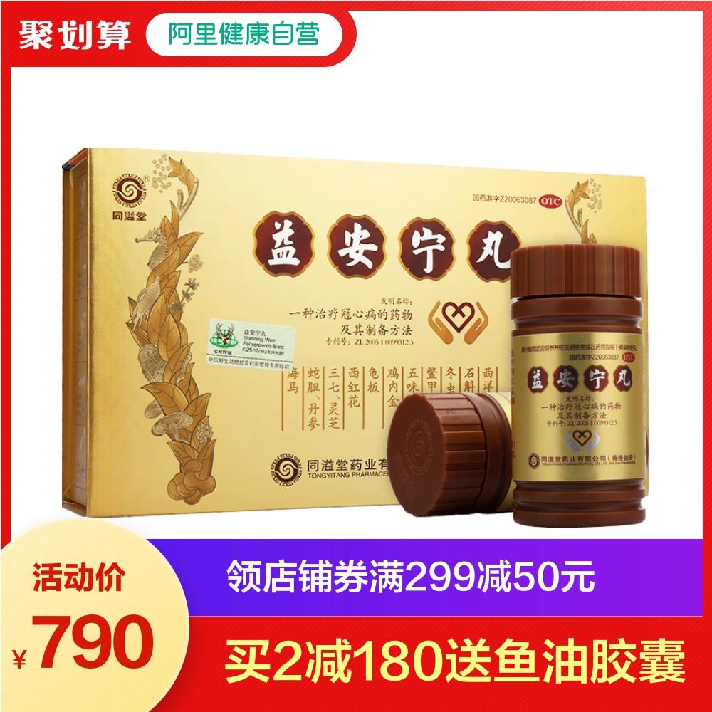 减60】香港同溢堂益安宁丸3瓶益肝健肾治冠心病养心安神心脏疾病