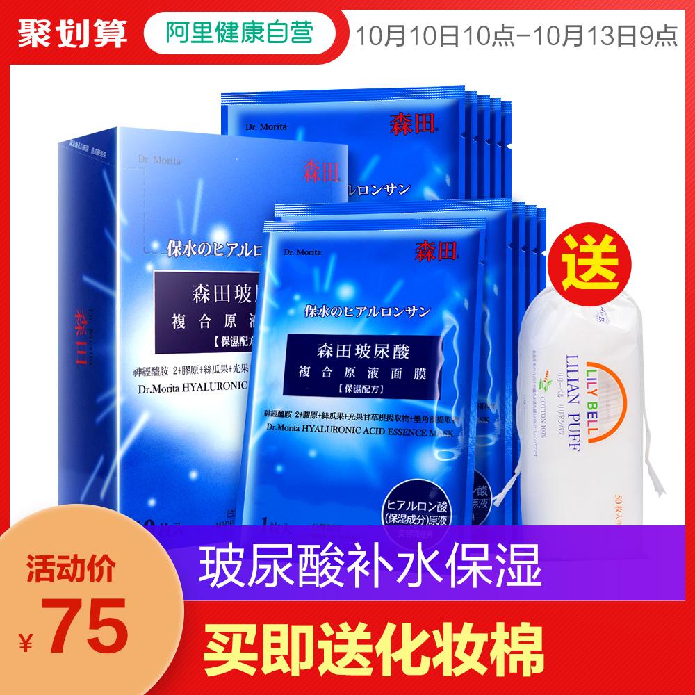 森田三重玻尿酸面膜10片台湾薬妆补水保湿复合原液男女