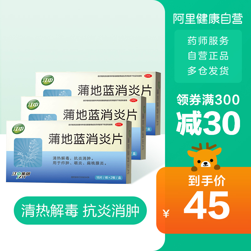 3 boxes of Jiang Zhong PU Di blue anti-inflammatory tablets 36 tablets detoxification swelling throat tonsillitis liquid boils swollen oral drugs