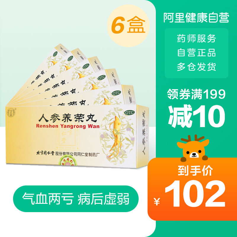 Tongrentang ginseng Yang Rong pill 10 pills heart and spleen deficiency Qi and blood deficiency after the weak body weakness